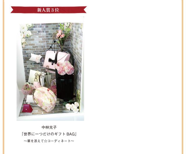 25回展示会【ラッピング協会】