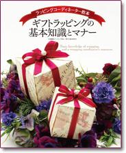 新しい筆記教本『ギフトラッピングの基本知識とマナー』【ラッピング協会】