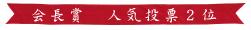 会長賞【ラッピング協会】