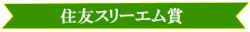26回 展示会バナー(住友賞)