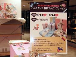 吉祥寺パルコでのバレンタインラッピングサービス【ラッピング協会】