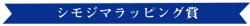 シモジマラッピング賞 ラッピング 協会