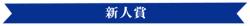 新人賞 ラッピング協会