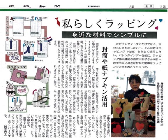 茨城新聞で紹介【ラッピング協会】