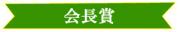 26回 展示会バナー(会長賞)