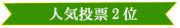 26回 展示会バナー(人気投票2位)