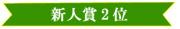 26回 展示会バナー(新人賞2位)