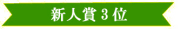 26回 展示会バナー(新人賞3位)