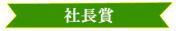 26回 展示会バナー(社長賞)