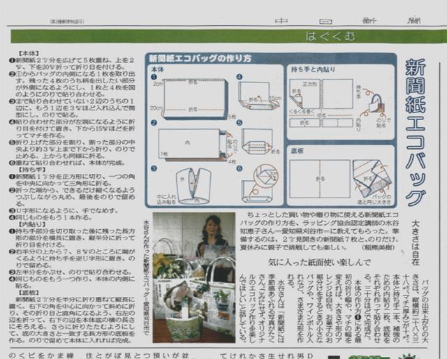 中日新聞で新聞エコバッグの作り方を詳解【ラッピング協会】