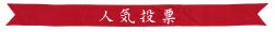 人気投票【ラッピング協会】