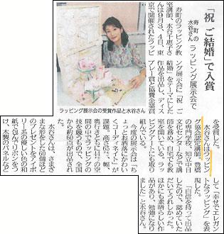 水谷知恵子先生受賞記事【ラッピング協会】