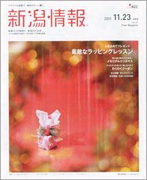 新潟のフリーマガジン『新潟情報』【ラッピング協会】