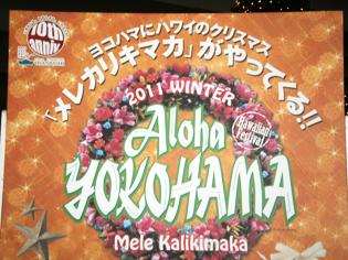 Aloha YOKOHAMAイベント