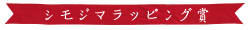 シモジマラッピング賞【ラッピング協会】