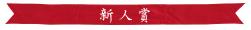 新人賞【ラッピング協会】