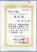 大沢あかねさんラッピングコーディネーターに挑戦【ラッピング協会】